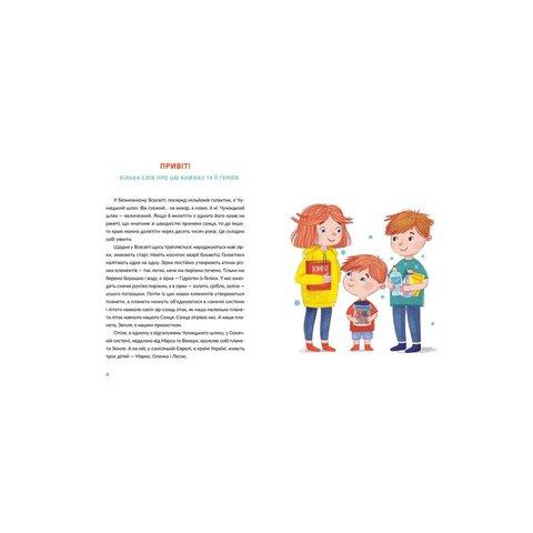 Книга Лесеві історії. Експериментуй і дізнавайся - Смаль Юля - /*Photo|product*/