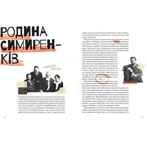 Книга #НАШІ на карті світу. Історії про людей, якими захоплюється світ - Скицкая Ульяна - /*Photo|product*/